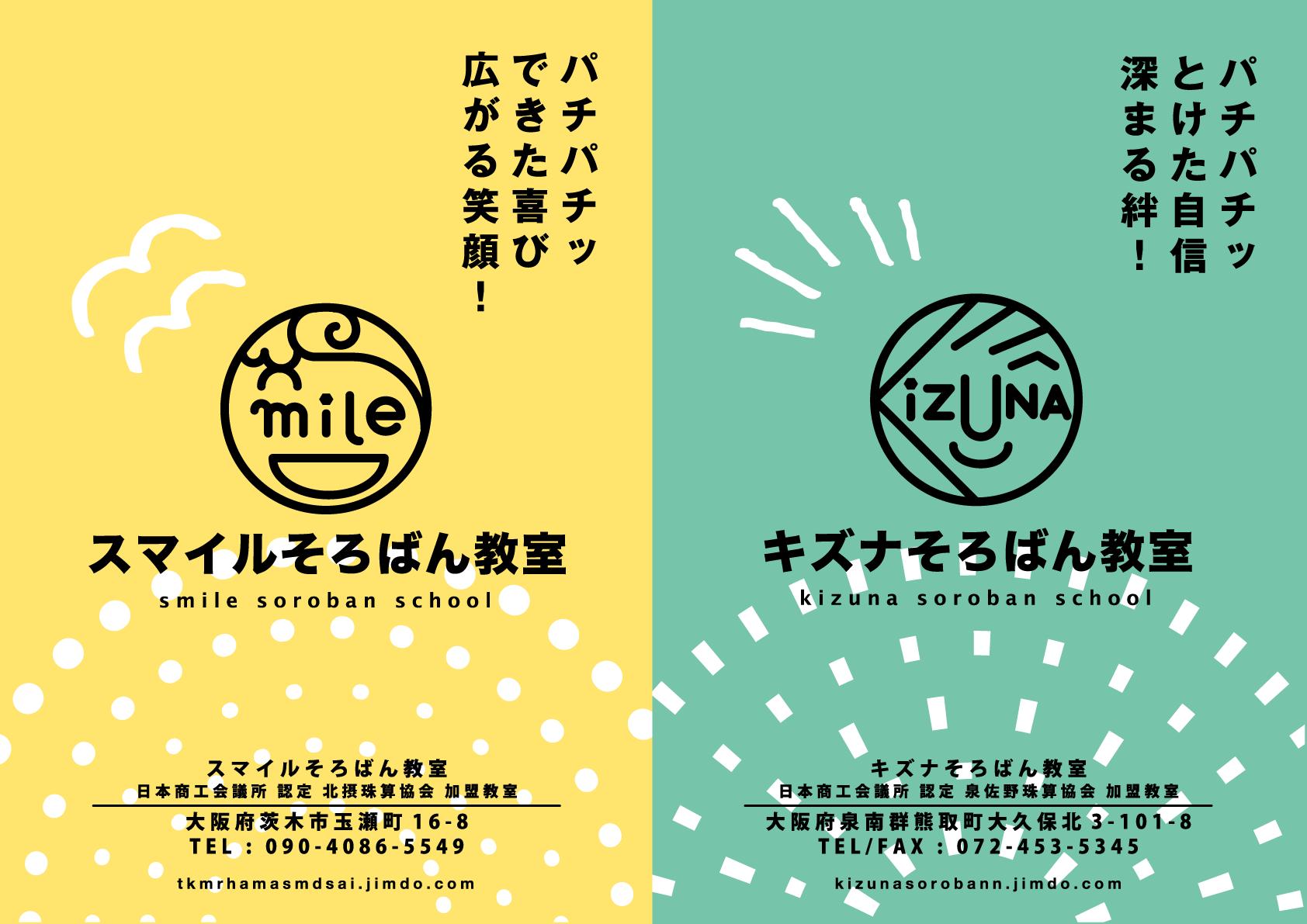 スマイル&キズナそろばん教室 ポスターデザイン