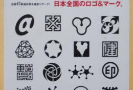 2016年11月26日発売のデザインのメイキングマガジン「デザインノート No.70 日本全国のロゴ&マーク」