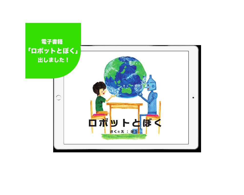 電子書籍「ロボットとぼく」 kindle版