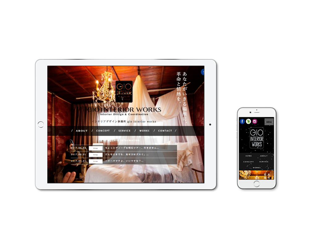 gio interior works ウェブデザイン