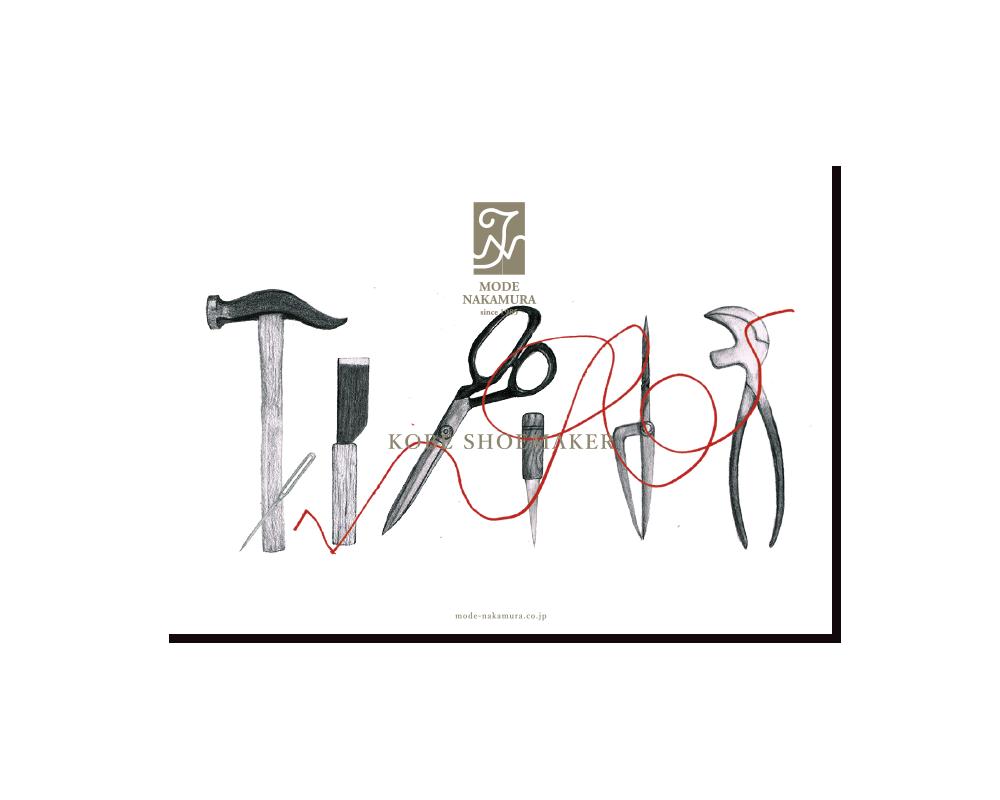 株式会社モード・ナカムラ ポスター