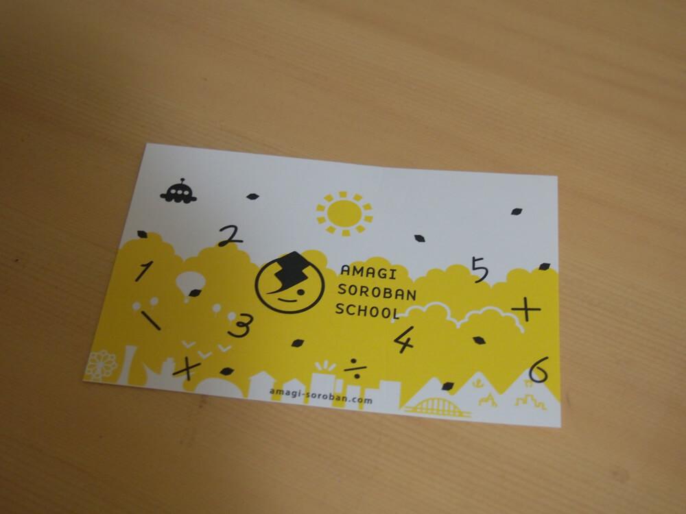天城そろばん教室 ポストカード