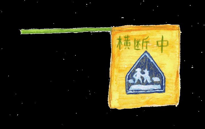 交通安全 旗 イラストレーション