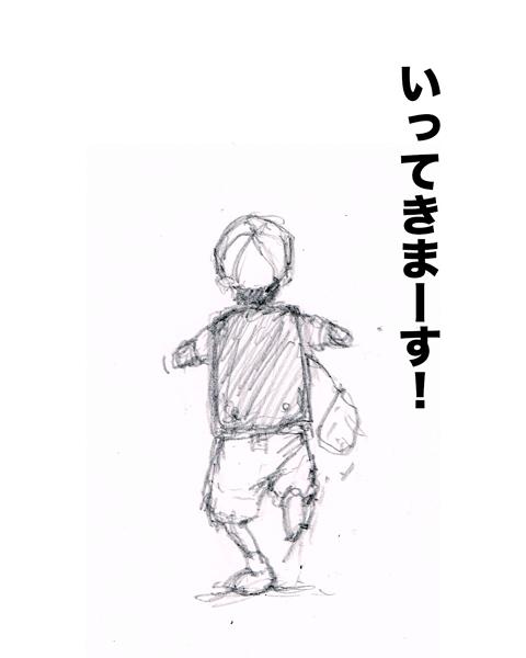 小学生 男の子 イラストレーション