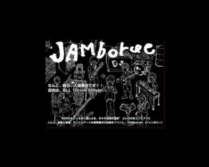 JAMboree フライヤー