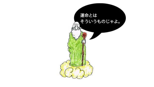 じじいのイラストレーション
