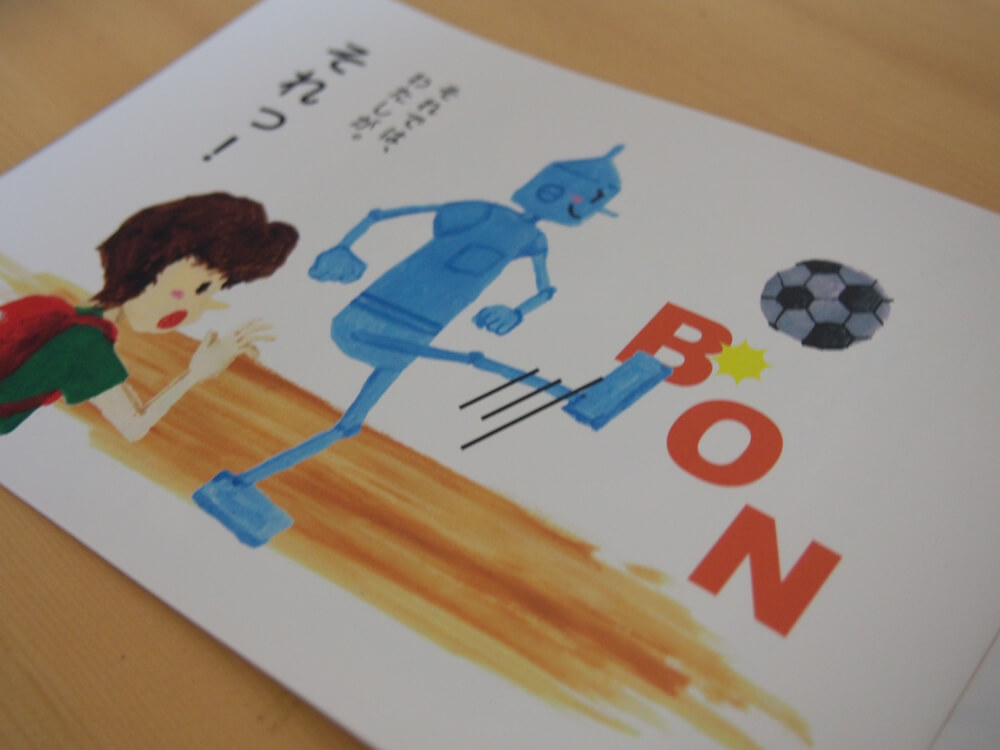 絵本:ロボットとぼく 冊子