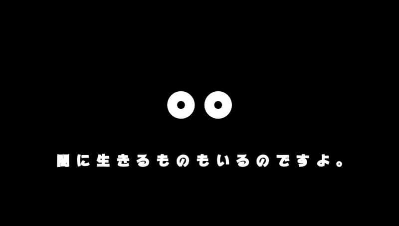 闇に生きるもの イラストレーション