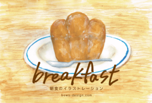 朝食のイラストレーション
