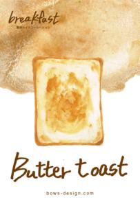 バタートースト イラストレーション