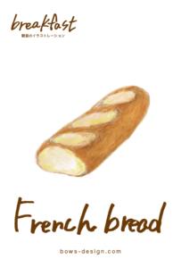 フランスパン イラストレーション