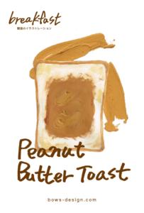 ピーナッツバター イラストレーション