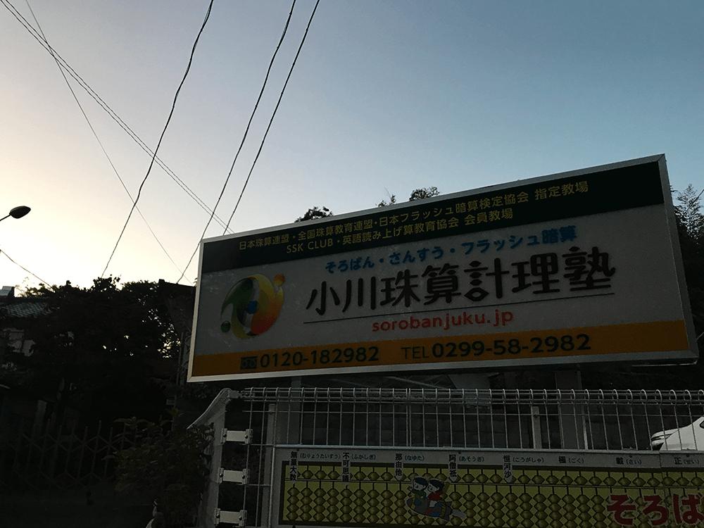 小川珠算計理塾