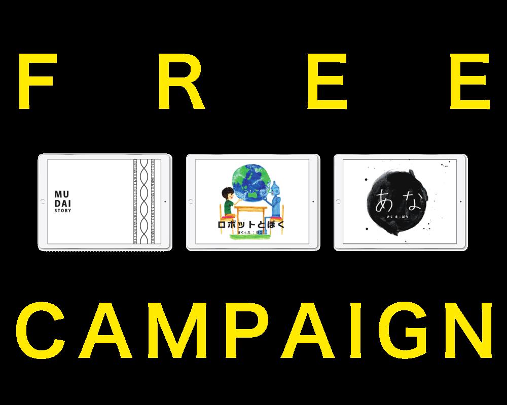 電子書籍 無料キャンペーン