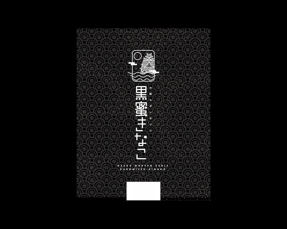お土産パッケージデザイン