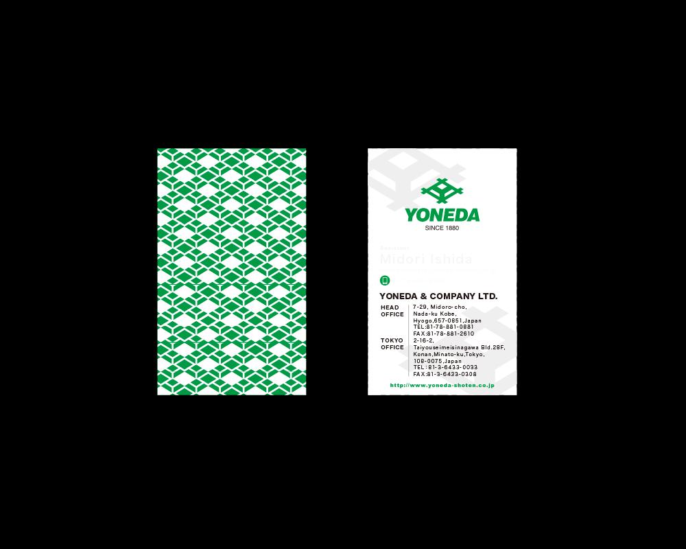株式会社 米田商店 名刺