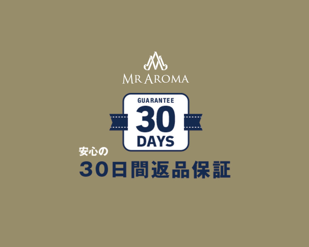 MR AROMA 30日間返品保証