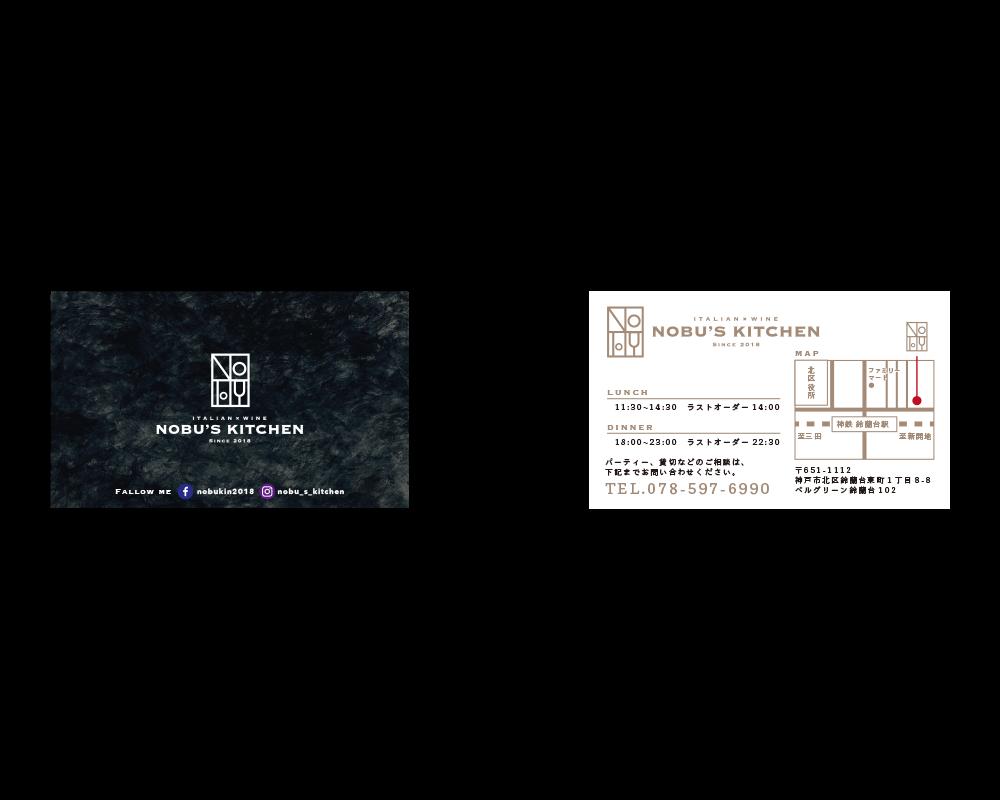 NOBU'S KITCHEN 名刺・ショップカード