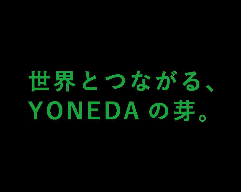 世界とつながる、YONEDAの芽