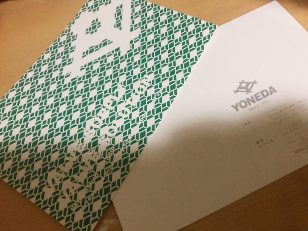 株式会社米田商店 ポストカード