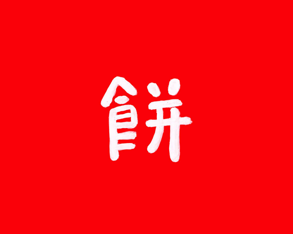 「餅」文字イラストレーション