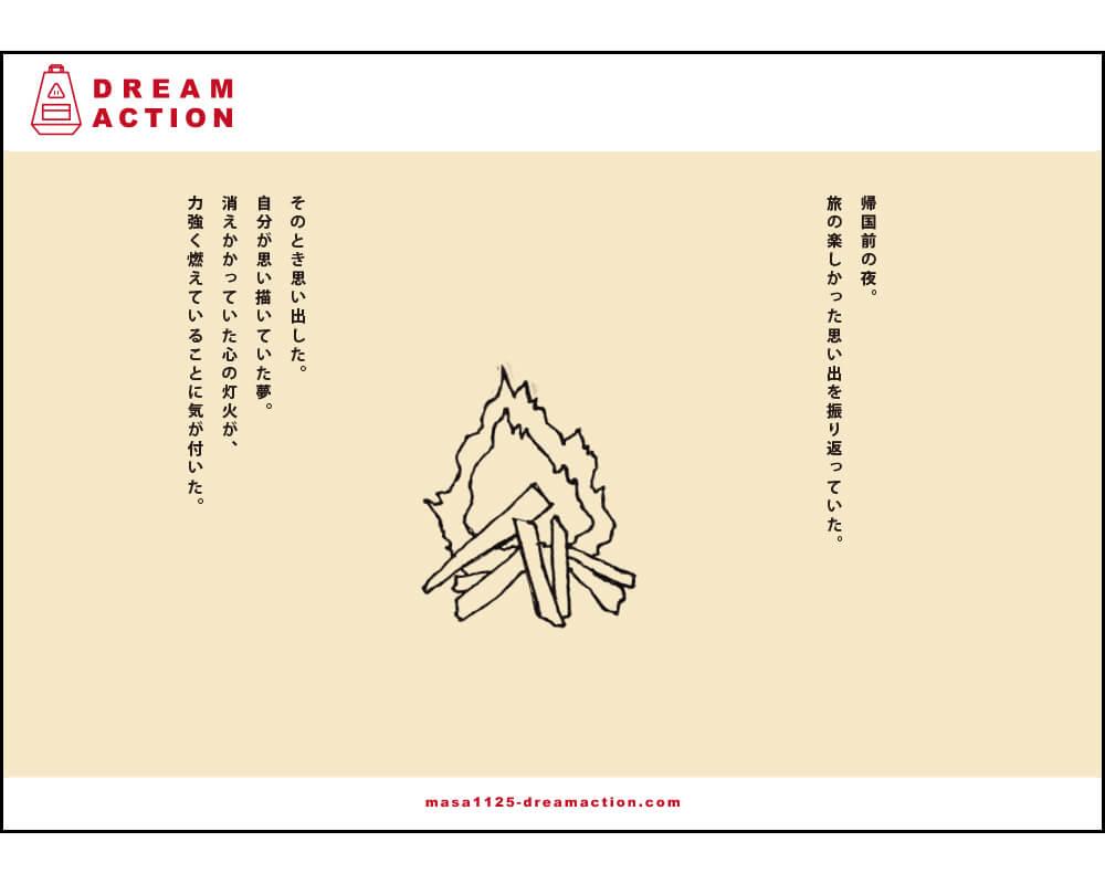Dream acition ストーリー イラスト