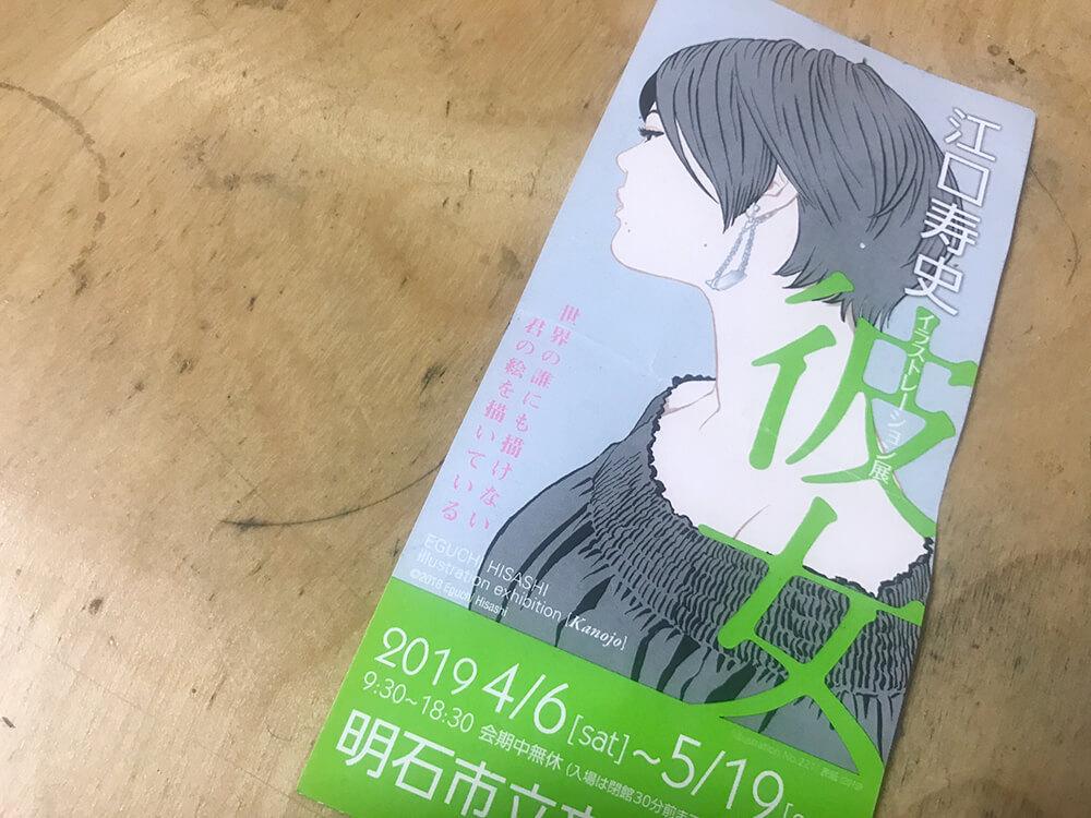 江口寿史 イラストレーション展「彼女」
