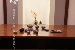 和創作料理店 和ごころ 旬花(しゅんか)