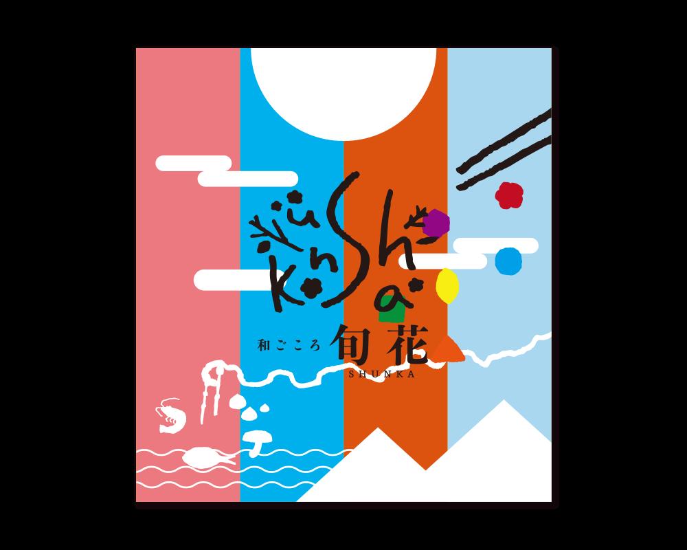 和創作料理店 和ごころ 旬花(しゅんか)看板
