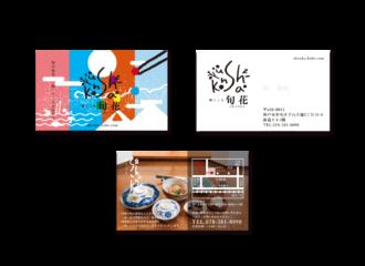 和創作料理店 和ごころ 旬花 名刺、ショップカード
