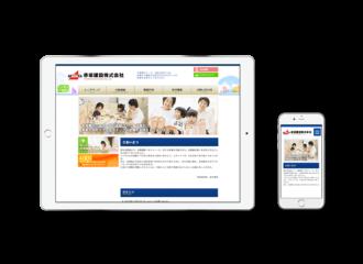 赤坂建設株式会社 ウェブサイト