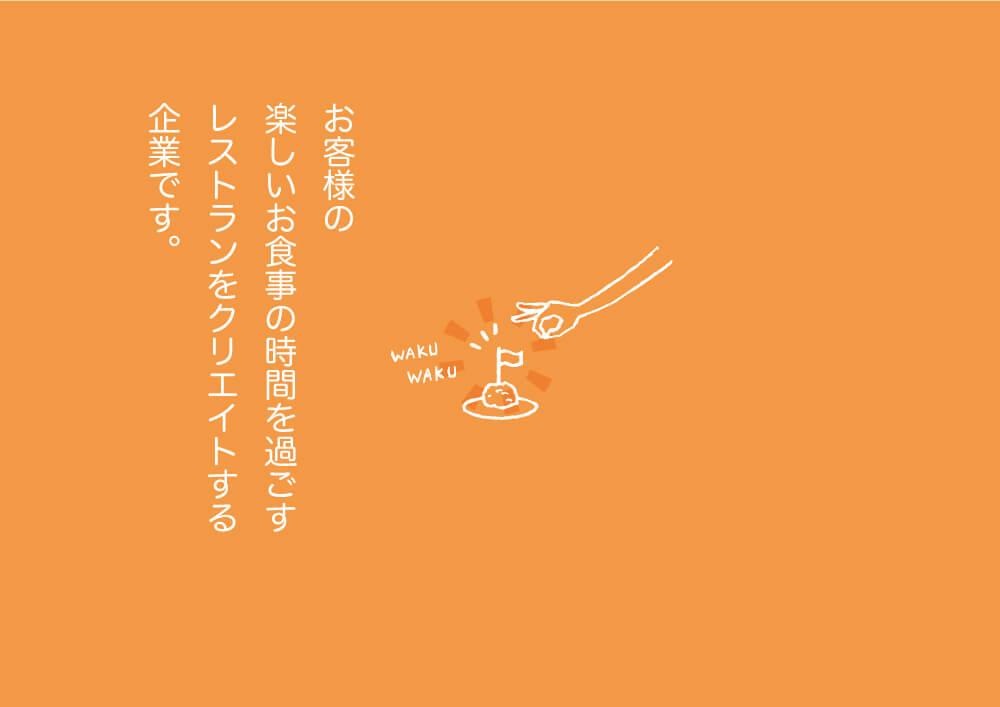 株式会社レストランクリエイト ビジュアル