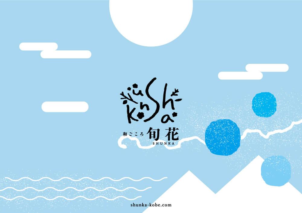 和ごころ 旬花(しゅんか)ビジュアル