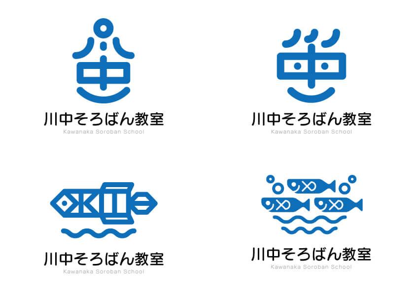 川中そろばん教室 その他ロゴ