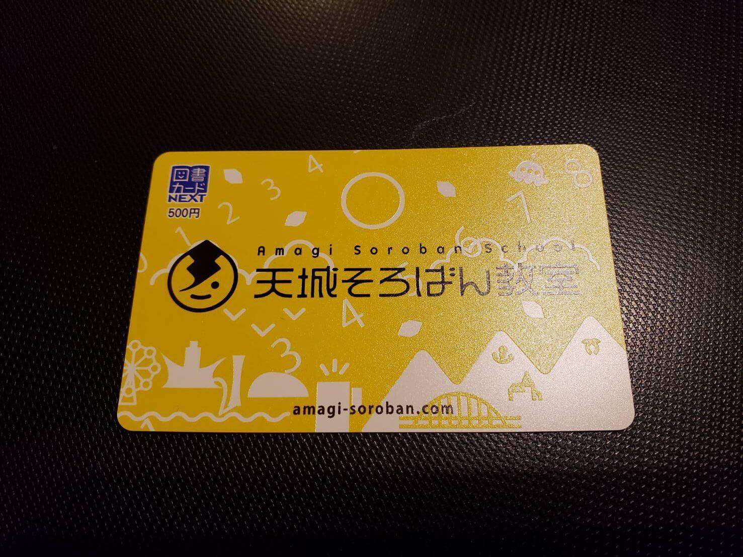 天城そろばん教室 図書カード