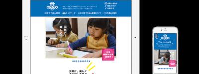 川中そろばん教室 ウェブサイト