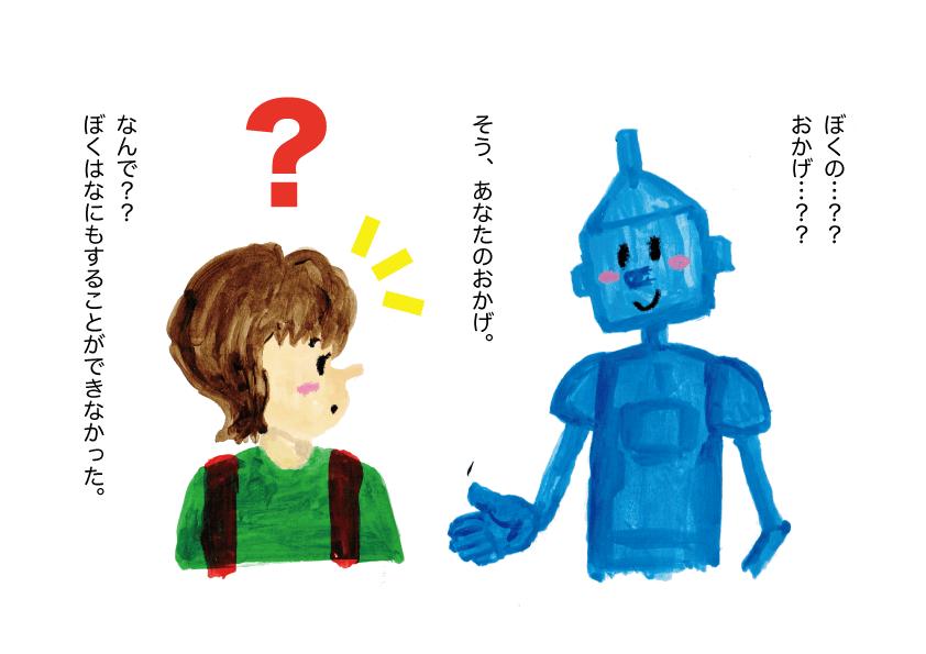 ロボットとぼく イラストレーション