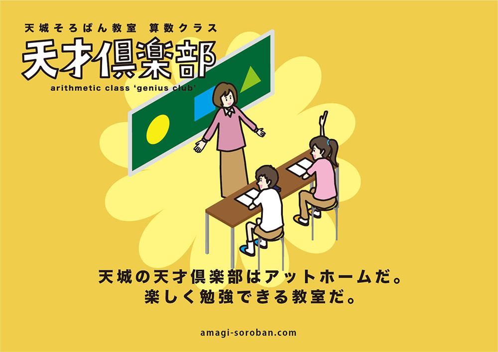 天城そろばん教室 算数クラス 天才倶楽部 イラスト