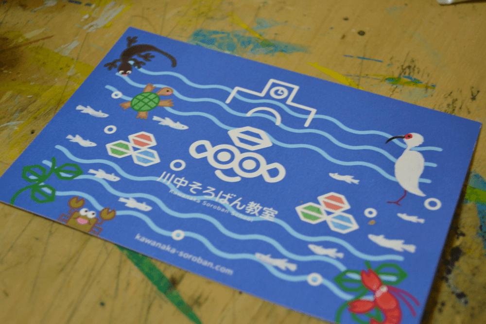 川中そろばん教室 ポストカード