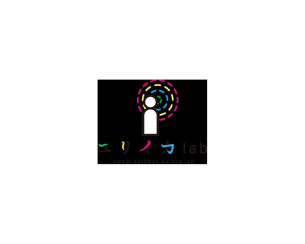 天城そろばん教室 ユリイカlab ロゴ