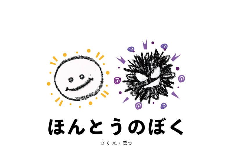 絵本 ほんとうのぼく イラスト