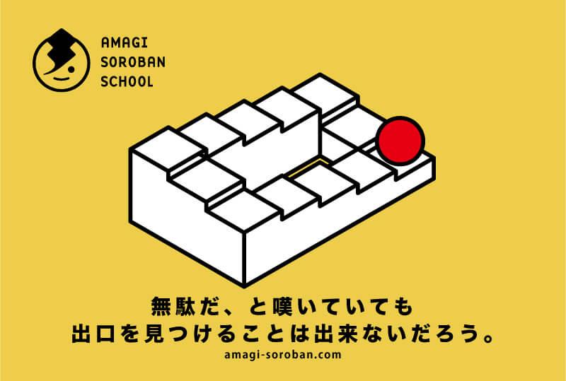 天城そろばん教室 ペンローズの不可能図形 ポストカード