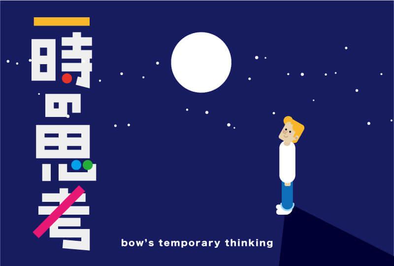 イラスト「坊の一時の思考 vol.02」