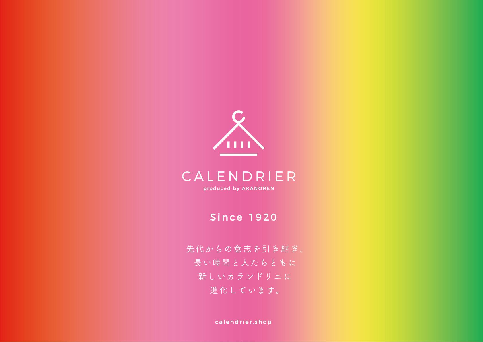 CALANDRIER(カランドリエ)ビジュアル イラスト