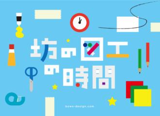 坊の図工の時間 ロゴ