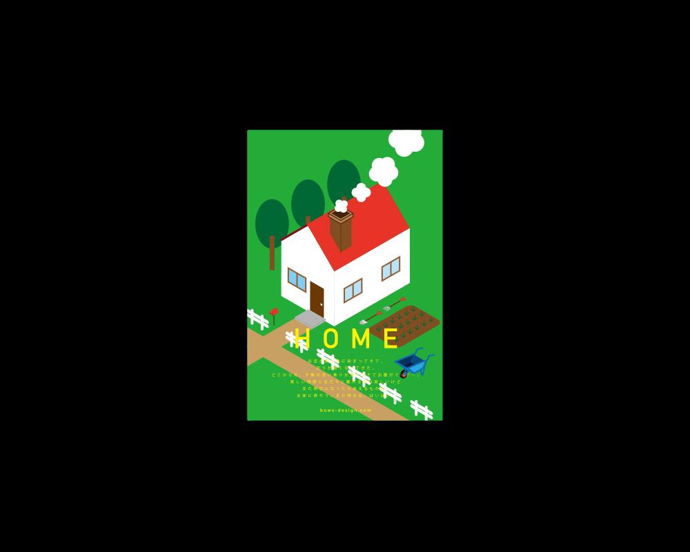 HOME ポストカード