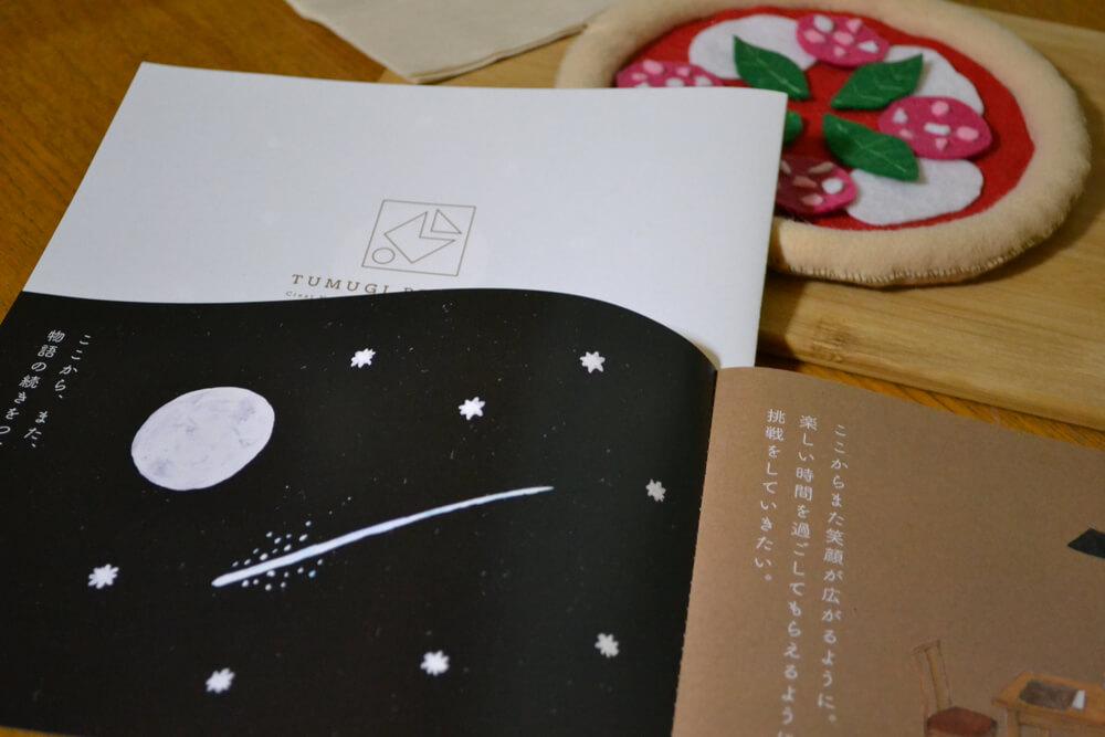 gio design TUMUGI PROJECT コンセプトブック