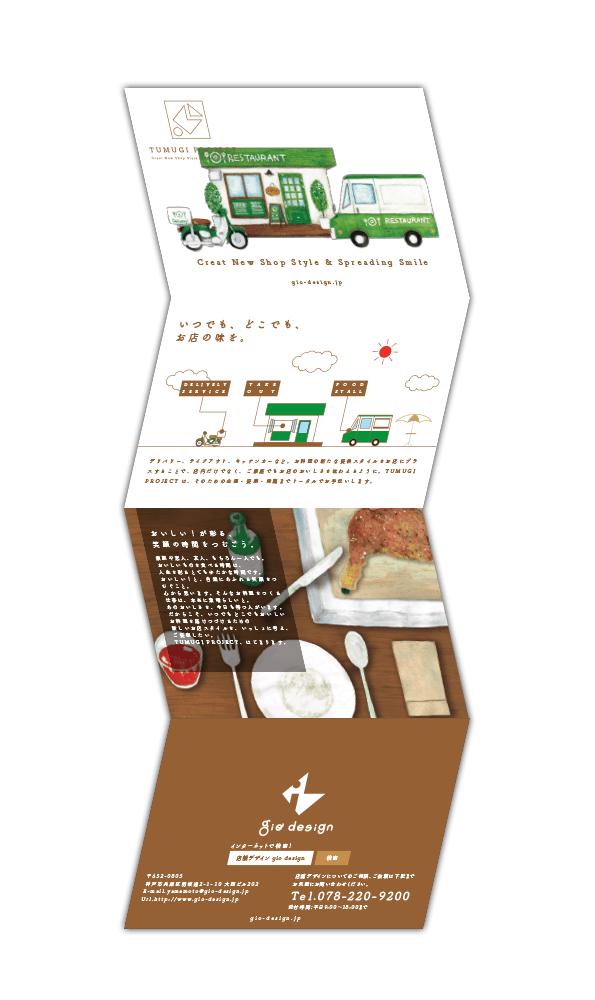 TUMUGI PROJECT(ツムギプロジェクト)リーフレット