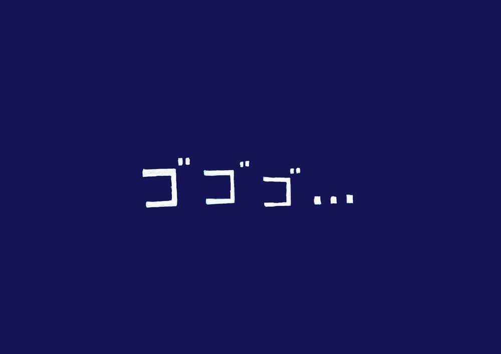 ゴゴゴ 文字