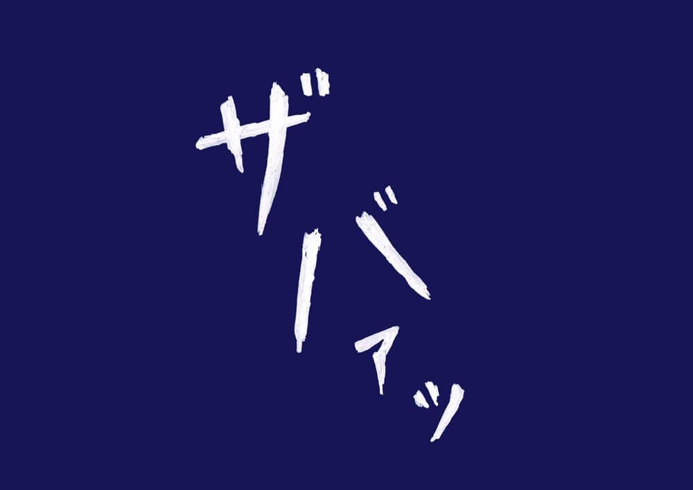 ザバアッ 文字